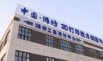 工业设计3D打印在潍坊高新区迅速崛起